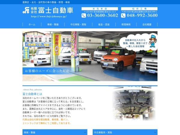 Screenshot of fuji-jidousya.jp