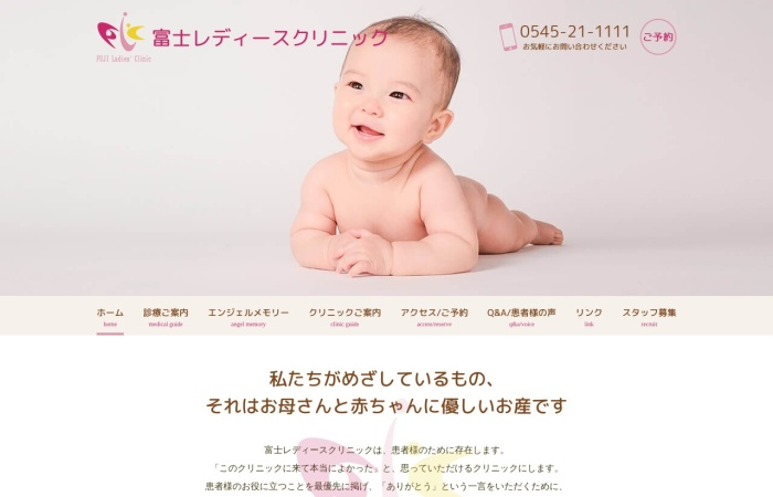 Screenshot of fuji-ladiesclinic.com
