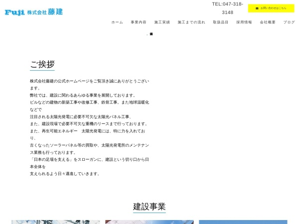 Screenshot of fuji22ken.com