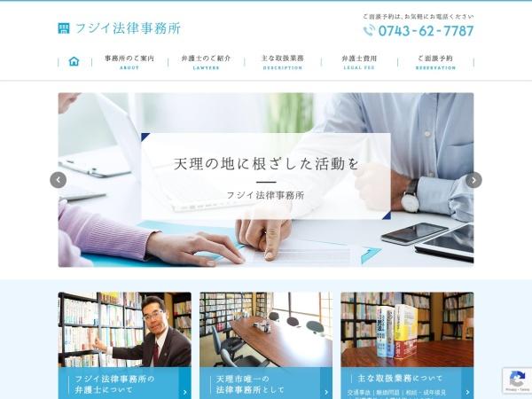https://fujii-law-office.jp/