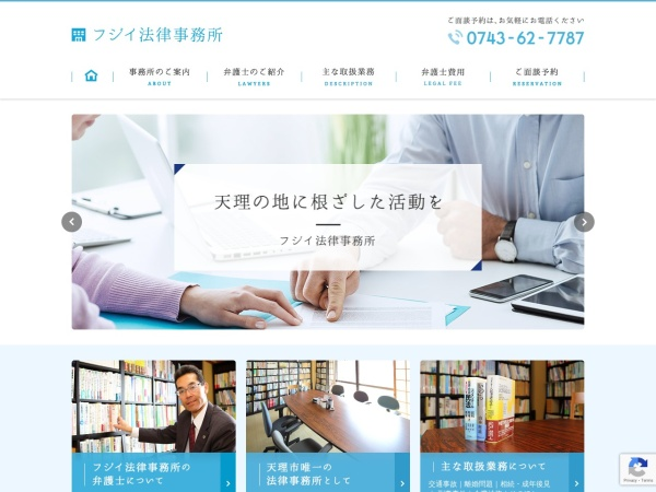 Screenshot of fujii-law-office.jp