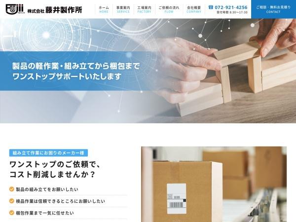 Screenshot of fujii-seisakusyo.com