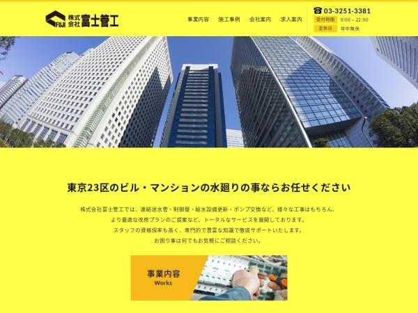 Screenshot of fujikanko.net