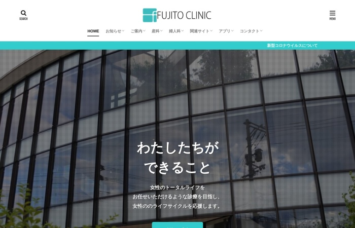 Screenshot of fujito.clinic