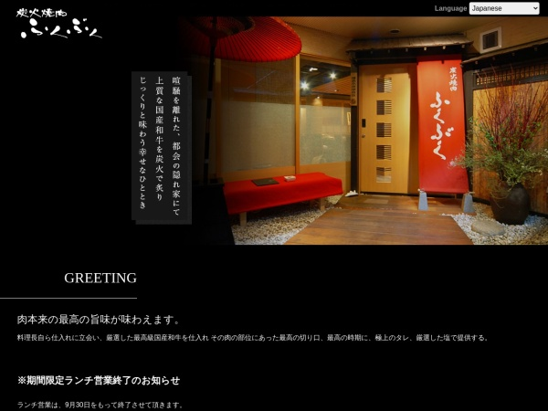 Screenshot of fukubuku.jp