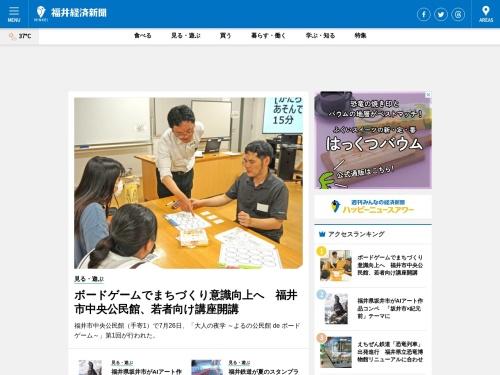 福井経済新聞