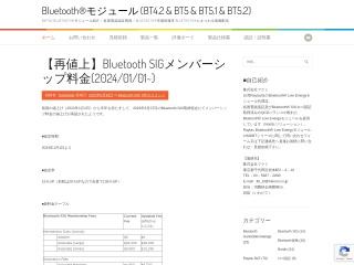 bluetooth.tokyo