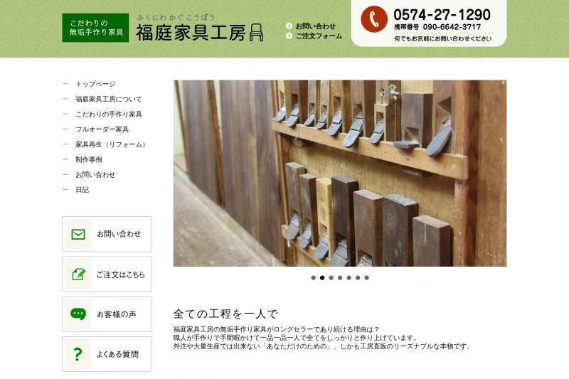 Screenshot of fukuniwa.com