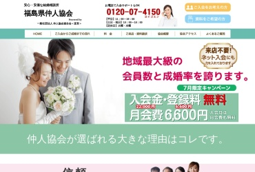 Screenshot of fukushima-nakodo.com