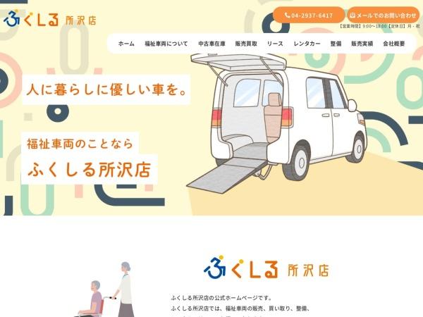 株式会社J・S AutoDeal