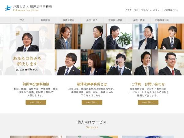 https://fukuzawalawoffice.com/