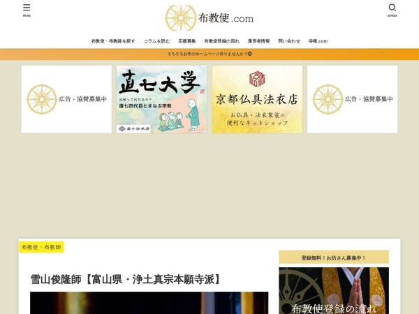 Screenshot of fukyo-shi.com