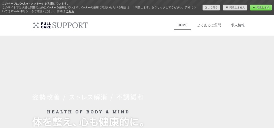 Screenshot of fullcare-gm.jimdofree.com