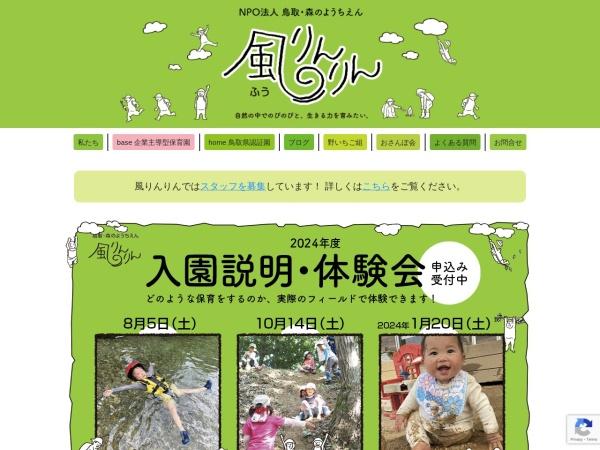 Screenshot of furinrin.com