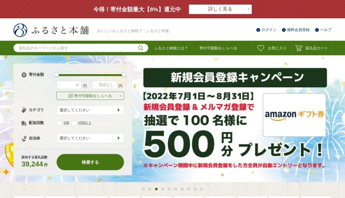 Screenshot of furusatohonpo.jp