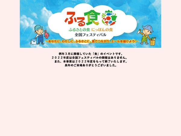 Screenshot of furushoku-online.jp