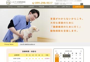 ふるやま動物病院