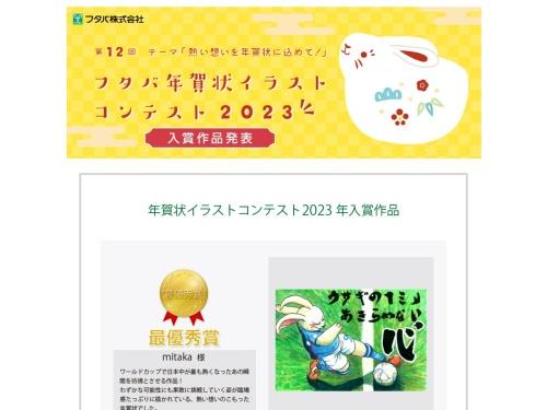 Screenshot of futabanenga.jp