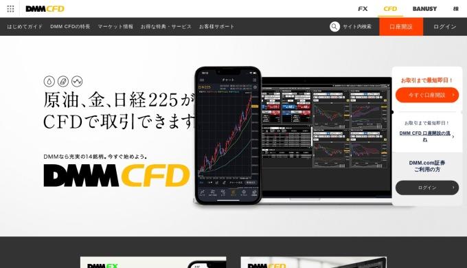 Screenshot of fx.dmm.com