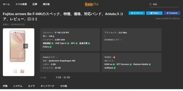 Screenshot of gajeota.com