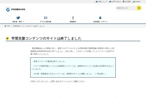 Screenshot of gakuto.co.jp