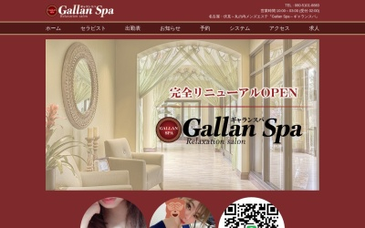Screenshot of gallan.nagoya