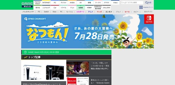 Screenshot of game.watch.impress.co.jp