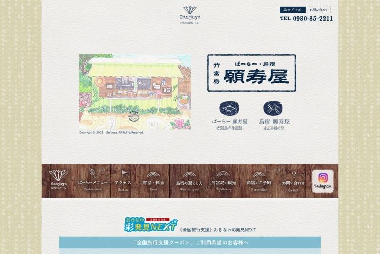 Screenshot of ganjuya.com