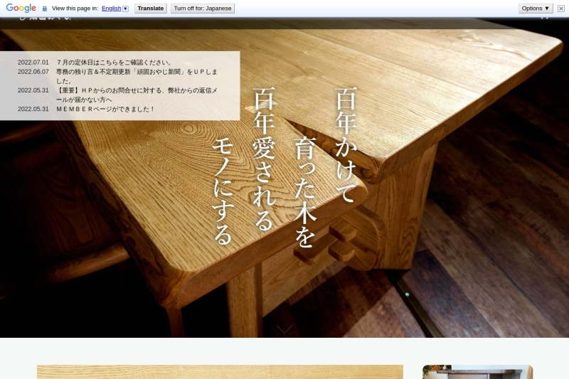 Screenshot of gankooyaji.net