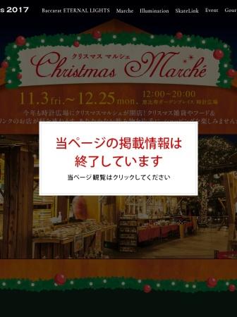 Screenshot of gardenplace.jp