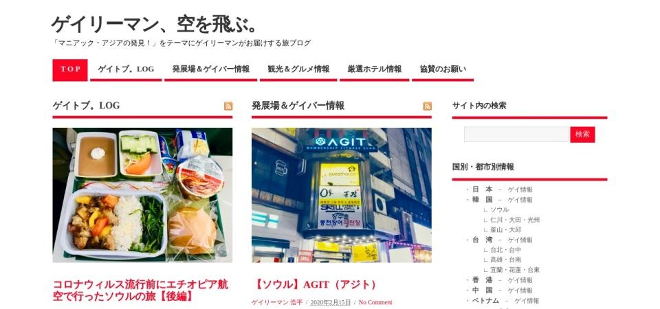 Screenshot of gaytobu.com