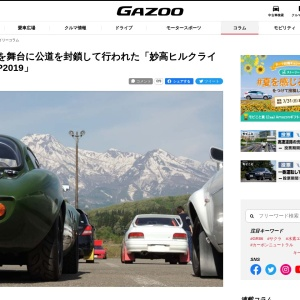 Screenshot of gazoo.com