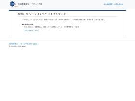 GS1事業者コード登録申請