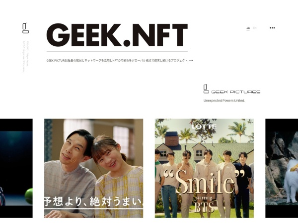 Screenshot of geekpictures.co.jp