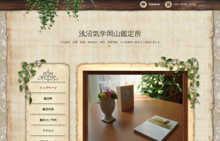 Screenshot of genryu-kigaku.com