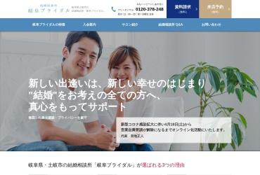 Screenshot of gifu-bridal.net