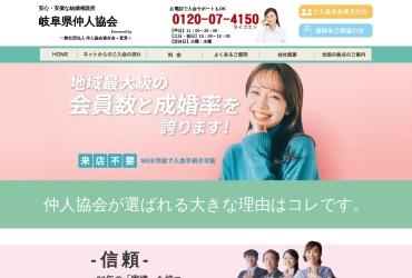 Screenshot of gifu-nakodo.com