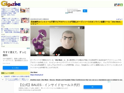 Screenshot of gigazine.net