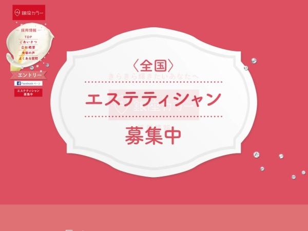 https://ginza-calla.jp/recruit/