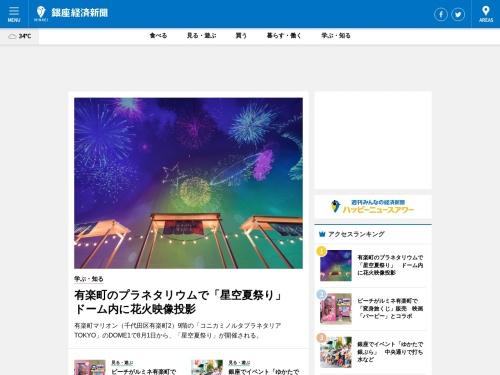 銀座経済新聞