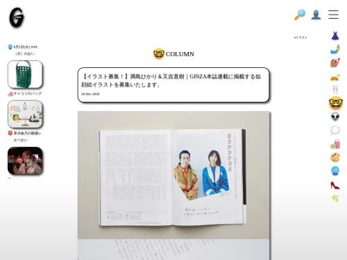 Screenshot of ginzamag.com
