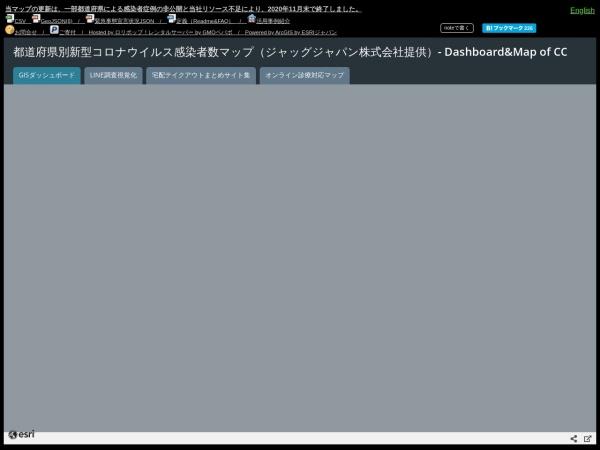 Screenshot of gis.jag-japan.com
