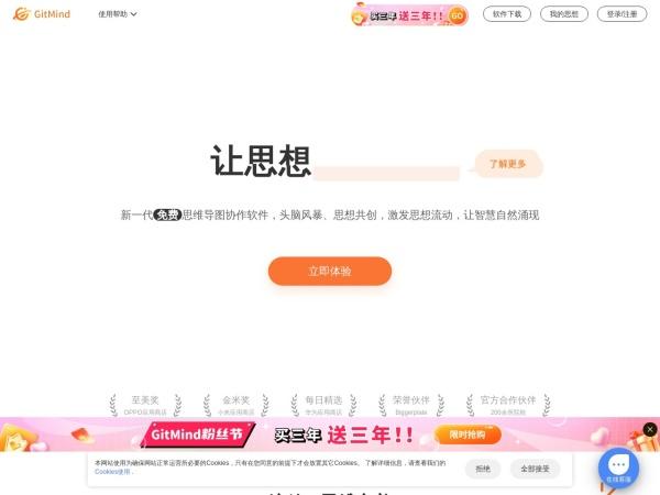 Screenshot of gitmind.cn