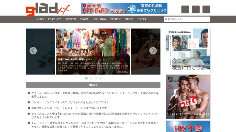Screenshot of gladxx.jp