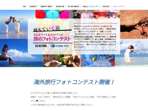 Screenshot of global-wifi.com