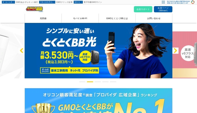 Screenshot of gmobb.jp