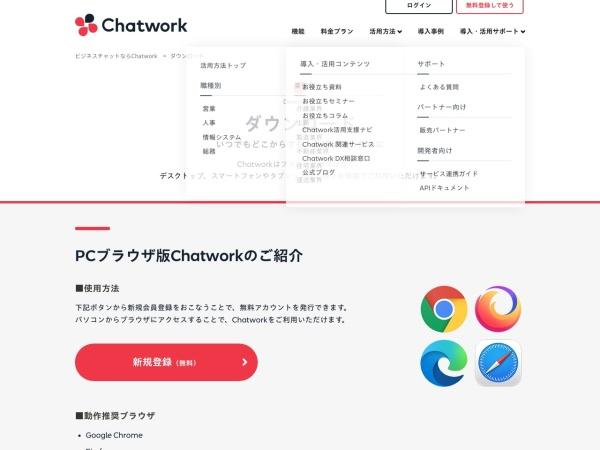 Screenshot of go.chatwork.com