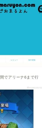 Screenshot of gomaruyon.com