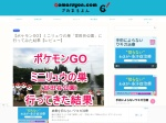 https://gomaruyon.com/japan-pokemongo-setagaya-park/