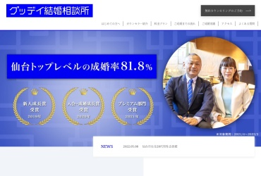 Screenshot of goodday-tohoku.com